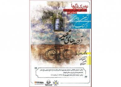 رونمایی از کتاب صوتی قصه های مجید