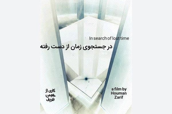 سفر خالق حوض روغن به ایران مستند شد
