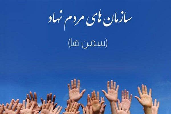 مجمع ملی سمن ها در کرمان برگزار می گردد
