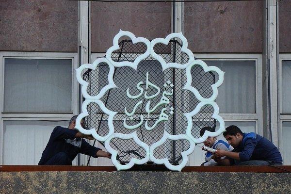 19300000000 تومان بودجه شهرداری تهران در سال 98