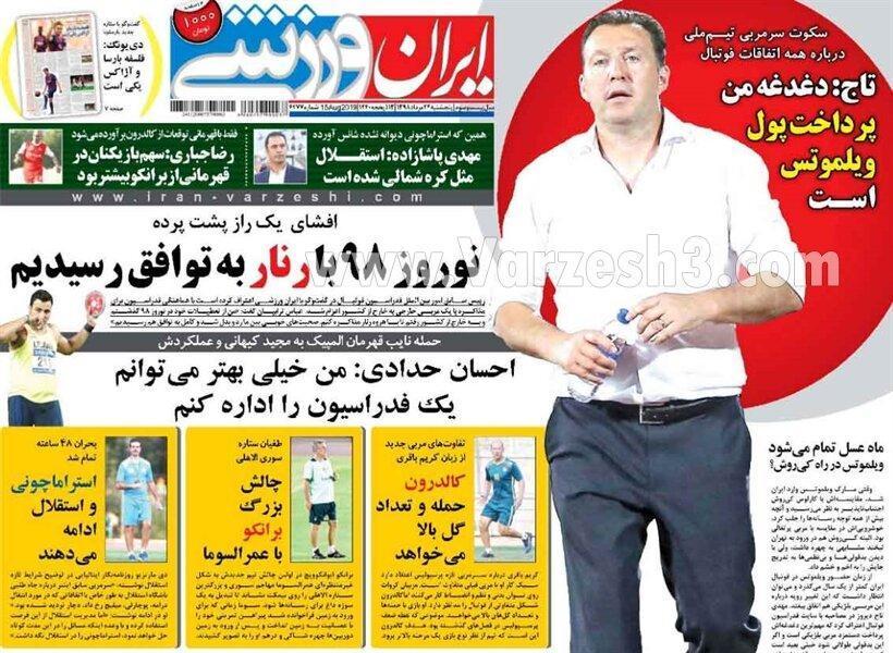 صفحه اول روزنامه های ورزشی 24 مرداد 98