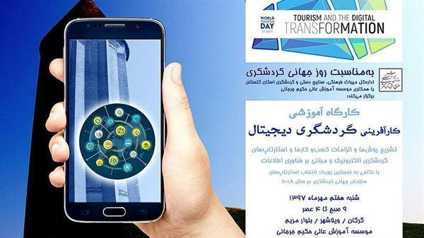 کارگاه آموزشی کارآفرینی گردشگری دیجیتال در گلستان برگزار می گردد