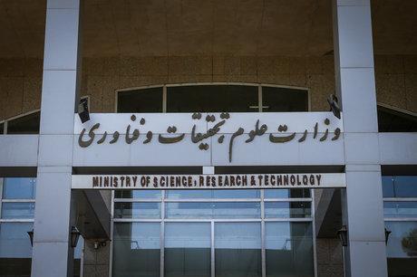 جزئیات ثبت نام جذب هیات علمی ، شروع ثبت نام از 26 شهریور ماه