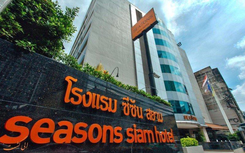 معرفی هتل سیزنز سیام بانکوک ، 3 ستاره