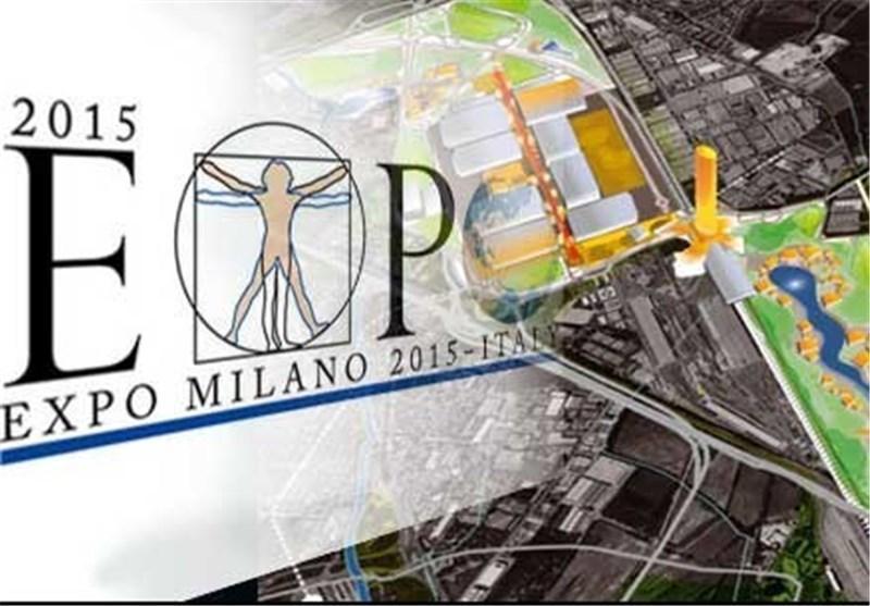 نمایشگاه اکسپو میلان 11 اردیبهشت افتتاح می گردد