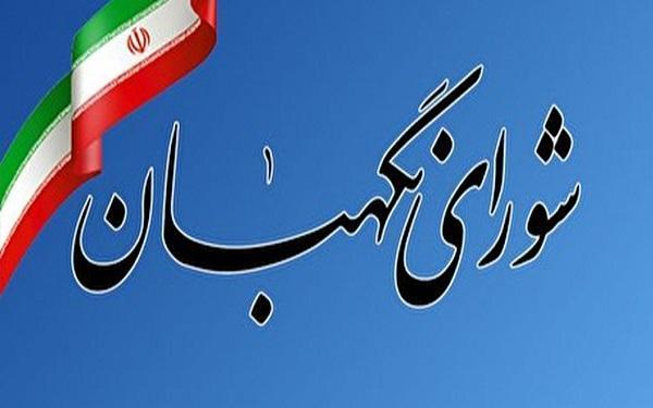 آزمون علمی انتخابات مجلس خبرگان 28 آذر برگزار می گردد