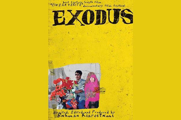 اِکسُدوس به جشنواره یاماگاتا ژاپن راه پیدا کرد