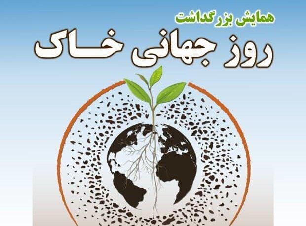 همایش روز جهانی خاک در استان فارس برگزار می گردد