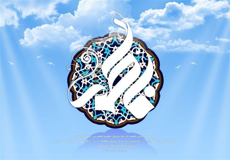 چهل حدیث درباره حضرت زهرا (علیهاالسلام)