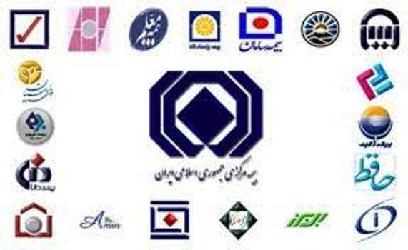 شورای عالی بیمه سهم علی الحساب هریک از شرکت های بیمه را مشخص کرد