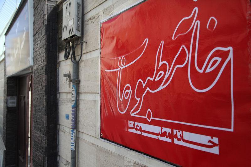 خبرنگاران ارکان هیات مدیره خانه مطبوعات و رسانه های یزد معین شدند