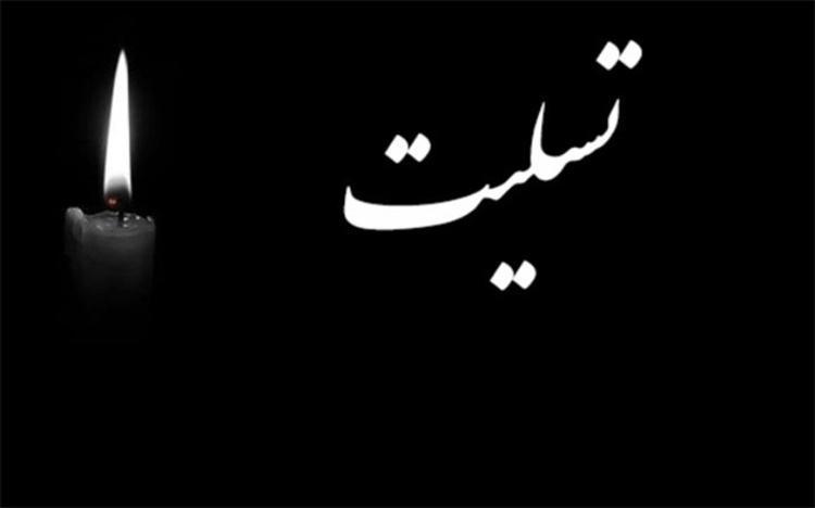 اس ام اس و پیام تسلیت به مناسبت فوت همسر