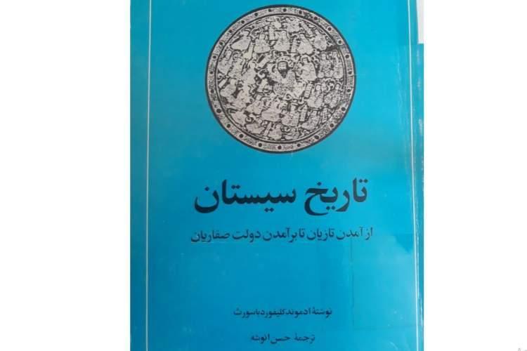 رویارویی های خونین در تاریخ سیستان