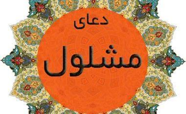 دعای مشلول+متن عربی و فارسی