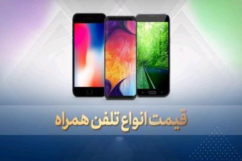 قیمت روز گوشی موبایل در 30 دی