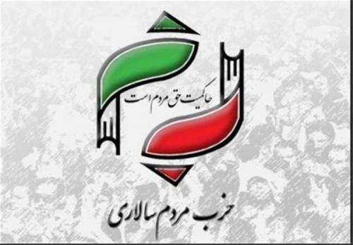 حزب مردمسالاری برای انتخابات 1400 نامزد اختصاصی معرفی می نماید