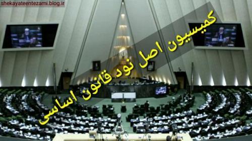 ورود کمیسیون اصل 90 مجلس به انتصابات غیرقانونی دانشگاه آزاد اسلامی