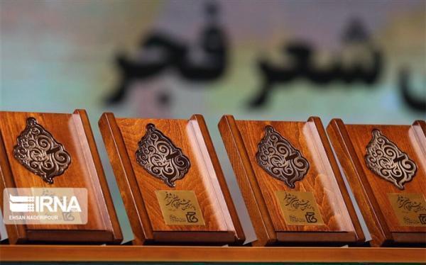 برندگان پانزدهمین جشنواره شعر فجر معرفی شدند