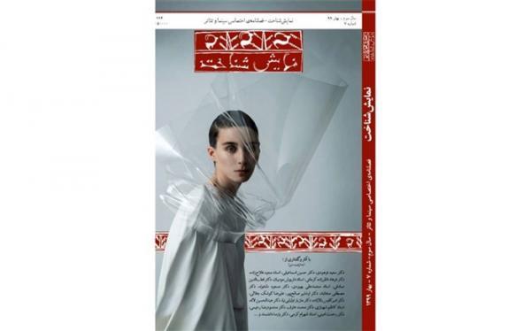 نمایش شناخت با ویژه نامه (زن در تئاتر ایران) دو رقمی شد