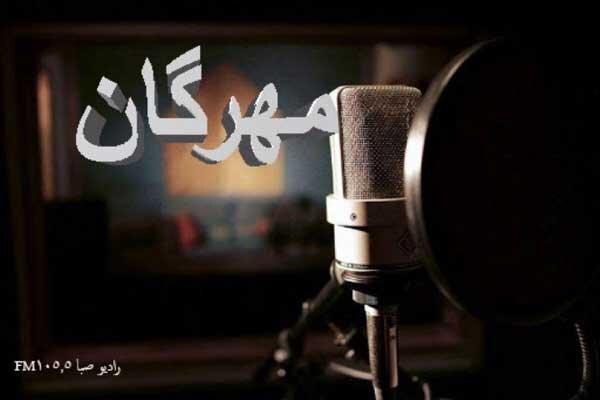 پخش ویژه برنامه شب شهادت امام جواد (ع) در رادیو صبا