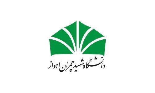 افتتاح آزمایشگاه مواد پرتوزا دانشگاه شهید چمران اهواز